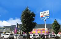 長野県の未使用車・中古車販売店の若槻店